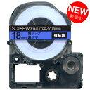 キングジム用 テプラ PRO 互換 テープカートリッジ SC18BW カラーラベル 強粘着【メール便可】 18mm/青テープ/黒文字