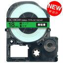 キングジム用 テプラ PRO 互換 テープカートリッジ SC18GW カラーラベル 強粘着【メール便可】 18mm/緑テープ/黒文字