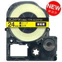 キングジム用 テプラ PRO 互換 テープカートリッジ SC24YW カラーラベル 強粘着【メール便可】 24mm/黄テープ/黒文字