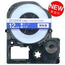 キングジム用 テプラ PRO 互換 テープカートリッジ SD12BW カラーラベル 強粘着【メール便可】 12mm/青テープ/白文字