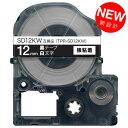 キングジム用 テプラ PRO 互換 テープカートリッジ SD12KW カラーラベル 強粘着【メール便可】 12mm/黒テープ/白文字