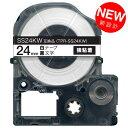キングジム用 テプラ PRO 互換 テープカートリッジ SS24KW 白ラベル 強粘着【メール便可】 24mm/白テープ/黒文字