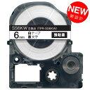 キングジム用 テプラ PRO 互換 テープカートリッジ SS6KW 白ラベル 強粘着【メール便可】 6mm/白テープ/黒文字