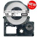 キングジム用 テプラ PRO 互換 テープカートリッジ ST18KW 透明ラベル 強粘着【メール便可】 18mm/透明テープ/黒文字