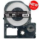 キングジム用 テプラ PRO 互換 テープカートリッジ ST18SW 透明ラベル 強粘着【メール便可】 18mm/透明テープ/白文字
