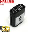 C5016A HP用 HP84 リサイクルインクカートリッジ ブラック
