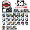 キングジム用 テプラ PRO 互換 テープカートリッジ カラーラベル 12mm 強粘着 フリーチョイス(自由選択) 全19色【メール便送料無料】 色が選べる10個セット