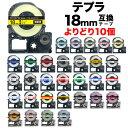 キングジム用 テプラ PRO 互換 テープカートリッジ カラーラベル 18mm 強粘着 フリーチョイス(自由選択) 全19色【メール便送料無料】 色が選べる10個セット
