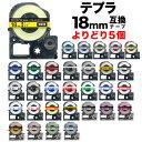 キングジム テプラ PRO 互換 テープカートリッジ カラーラベル 18mm 強粘着 フリーチョイス(自由選択) 全19色 【送料無料】 色が選べる5個セット【あす楽対応】