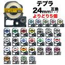 キングジム用 テプラ PRO 互換 テープカートリッジ カラーラベル 24mm 強粘着 フリーチョイス(自由選択) 全19色【メール便送料無料】 色が選べる5個セット