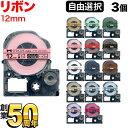 キングジム テプラ PRO 互換 テープカートリッジ リボン 12mm フリーチョイス(自由選択) 全3色【メール便送料無料】 色が選べる3個セット
