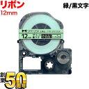 キングジム用 テプラ PRO 互換 テープカートリッジ SFR12GK リボン【メール便可】 12mm/緑テープ/黒文字/リボン