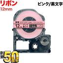 キングジム テプラ PRO 互換 テープカートリッジ SFR12PK リボン【メール便可】 12mm/ピンクテープ/黒文字/リボン