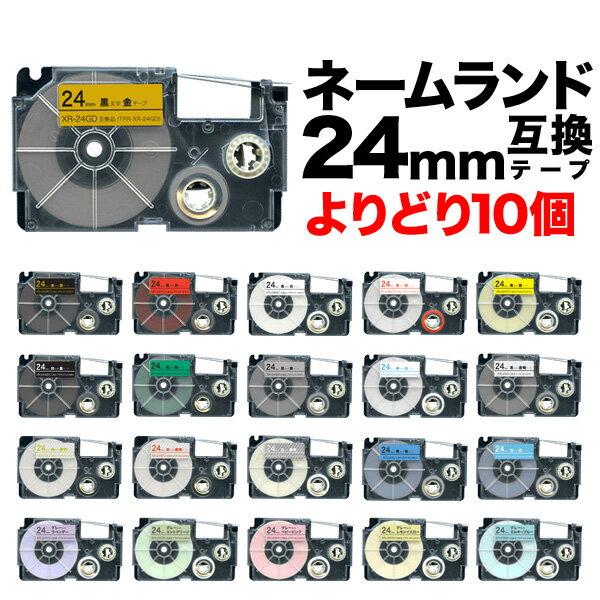 カシオ ネームランド 互換 テープカートリッジ 24mm ラベル フリーチョイス(自由選択) 全14色 【メール便不可】【送料無料】 色が選べる10個セット【あす楽対応】
