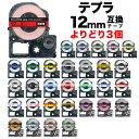 キングジム テプラ PRO 互換 テープカートリッジ カラーラベル 12mm 強粘着 フリーチョイス(自由選択) 全19色【メール便送料無料】 色が選べる3個セット
