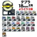 キングジム用 テプラ PRO 互換 テープカートリッジ カラーラベル 18mm 強粘着 フリーチョイス(自由選択) 全19色 色が選べる3個セット