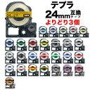 キングジム用 テプラ PRO 互換 テープカートリッジ カラーラベル 24mm 強粘着 フリーチョイス(自由選択) 全19色【メール便送料無料】 色が選べる3個セット