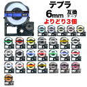 キングジム用 テプラ PRO 互換 テープカートリッジ カラーラベル 6mm 強粘着 フリーチョイス(自由選択) 全19色【メール便送料無料】 色が選べる3個セット