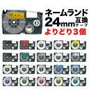 カシオ ネームランド 互換 テープカートリッジ 24mm ラベル フリーチョイス(自由選択) 全14色【メール便送料無料】 色が選べる3個セット