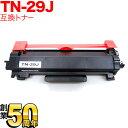 ブラザー用 TN-29J 互換トナー (84XXK200147) ブラック DCP-L2535D/DCP-L2550DW/FAX-L2710DN/HL-L2330D/HL-L2370DN/HL-L2375DW/MFC-L2730DN/MFC-L2750DW