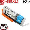 BCI-381XLC キヤノン用 BCI-381XL 互換インク 増量 シアン 増量シアン