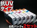 樂天商城 - BCI-7E/6MP キヤノン用 BCI-7E 互換インク 色あせに強いタイプ 6色×2セット 抗紫外線6色×2セット