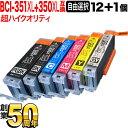 BCI-351XL 350XL/6MP BCI-351XL 350XL/5MP キヤノン用 選べる12個(BCI-350XLPGBK BCI-351XLBK BCI-351XLC BCI-351XLM BCI-351XLY BCI-351XLGY)PIXUS MG7130 MG7130 MG7530 MG7530F MX920 MX923 互換インク 増量 高品質タイプ フリーチョイス 自由選択