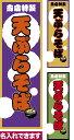 楽天こまもの本舗 楽天市場店のぼり旗「当店特製天ぷらそば」短納期 低コスト 【名入れのぼり旗】【メール便可】 車道などに最適 600mm幅