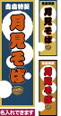 楽天こまもの本舗 楽天市場店のぼり旗「当店特製月見そば」短納期 低コスト 【名入れのぼり旗】【メール便可】 車道などに最適 600mm幅