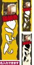 楽天こまもの本舗 楽天市場店のぼり旗「鍋焼きうどん」短納期 低コスト 【名入れのぼり旗】【メール便可】 車道などに最適 600mm幅