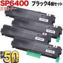 リコー用 SP トナー 6400(600573) 互換トナー ブラック 4本セット ブラック 4個セット SP 6450/SP 6440/SP 6430/SP 6420/SP 6410
