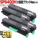 リコー用 SP トナー 6400H(600572) 互換トナー 大容量タイプ ブラック 4本セット ブラック 4個セット SP 6450/SP 6440/SP 6430/SP 6420/SP 6410