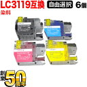 LC3119 ブラザー用 互換インクカー...