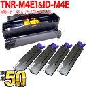 沖電気用 TNR-M4E1 互換トナー & ID-M4E リサイクルドラム セット 黒トナー4本&ドラムセット トナー4個&ドラムセット B431dn/B431dnB/B411dn