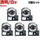 キングジム用 テプラ PRO 互換 テープカートリッジ ST6SW 透明ラベル 強粘着 5個セット 6mm/透明テープ/白文字