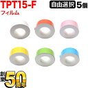 キングジム用 テプラ Lite 互換 テープカートリッジ フィルムテープ フリーチョイス(自由選択) 全6色 色が選べる5個セット