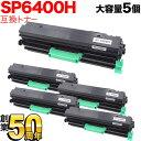 リコー用 SP トナー 6400H(600572) 互換トナー 大容量タイプ ブラック 5本セット ブラック 5個セット SP 6450/SP 6440/SP 6430/SP 6420/SP 6410