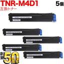 沖電気用(OKI用) TNR-M4D1 互換トナー ブラック 5本セット ブラック 5個セット B410dn B430dn