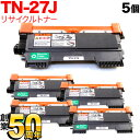 BR社 TN-27J 国産リサイクルトナー 5本セット TN-27J ブラック5個セット DCP-7060D/DCP-7065DN/FAX-2840/FAX-7860DW/HL-2240D/HL-2270DW/MFC-7460DN