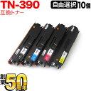 ブラザー用 TN-390 互換トナー 自由選択10本セット フリーチョイス 選べる10個セット HL-4570CDW/HL-4570CDWT