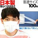 [日テレZIP・テレ東WBSで紹介] 日本製 サージカルマスク 不織布 耳が痛くない 耳らくリラマスク 3層 全国マスク工業会 使い捨て 普通サイズ 100枚