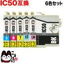 【プリンターインク エプソン】 EPSON IC50互換インクカートリッジ6色セット IC6CL50 【ic50】【icbk50】【互換インク】【インク/インキ】【メール便送料無料】