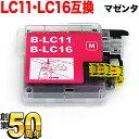 LC16M ブラザー用 LC16 互換インクカートリッジ マゼンタ