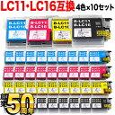 LC11-4PK ブラザー用 LC11 互換インク 4色×10セット ブラック顔料