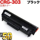 キヤノン(Canon) カートリッジ303 互換トナー CRG-303 (7616A004)【送料無料】 ブラック【あす楽対応】