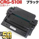 キヤノン(Canon) カートリッジ510II 互換トナー CRG-510II (0986B003) LBP-3410【メール便不可】【送料無料】 ブラック【あす楽対応】