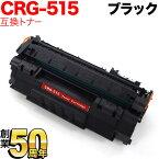 キヤノン(Canon) カートリッジ515 互換トナー CRG-515 (1975B004)【送料無料】  ブラック【あす楽対応】