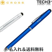 CROSS クロス Tech3+ テックスリープラス 複合ボールペン【名入れ無料】【ギフト包装無料】【送料無料】 全7色から選択【楽ギフ_包装】