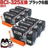 �ڥ�P05�ۥ���Υ� BCI-325�ߴ����� �����֥�å� 6�ĥѥå� BCI-325PGBK-6������̵���ۡڤ������б���