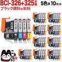 BCI-326+325/5MP キヤノン用 BCI-326 互換インク 5色×10セット